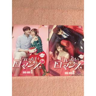 じれったいロマンス ディレクターズカット版DVD-BOX1.2(TVドラマ)