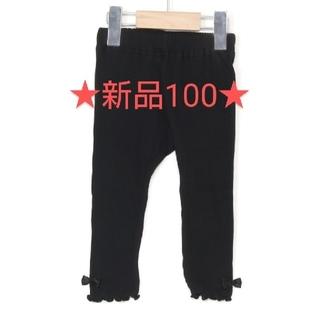 ベベ(BeBe)の子供服 女の子 レギンス 100 パンツ スラップスリップ(パンツ/スパッツ)