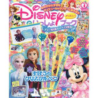 ディズニー(Disney)の付録 まほうのクリスタルペン&ペンポーチ(キャラクターグッズ)