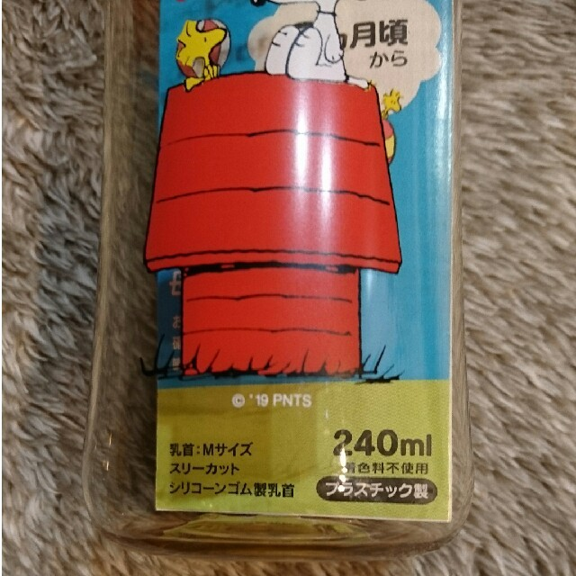 Pigeon(ピジョン)のピジョン 母乳実感 哺乳瓶 プラスチック 240ml キッズ/ベビー/マタニティの授乳/お食事用品(哺乳ビン)の商品写真