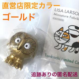 リサラーソン(Lisa Larson)のゴールドふくろう リサラーソン  ミニチュアファブリカvol.4 限定カラー(置物)