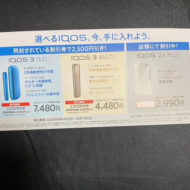 iQOS割引き券 メンズのファッション小物(タバコグッズ)の商品写真