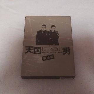 天国に一番近い男-教師編- DVD(TVドラマ)