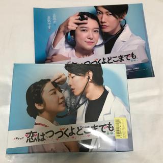 恋はつづくよどこまでも Blu-ray BOX クリアファイル付き(TVドラマ)