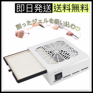ネイルダスト 集塵機 ネイルケア ネイルサロン ネイルマシン ネイル用品(ネイル用品)