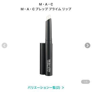 マック(MAC)のmacリップ下地(リップケア/リップクリーム)