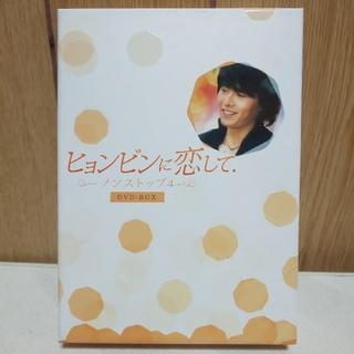 ヒョンビンに恋して-ノンストップ4-         DVD-BOX〈6枚組 〉(TVドラマ)