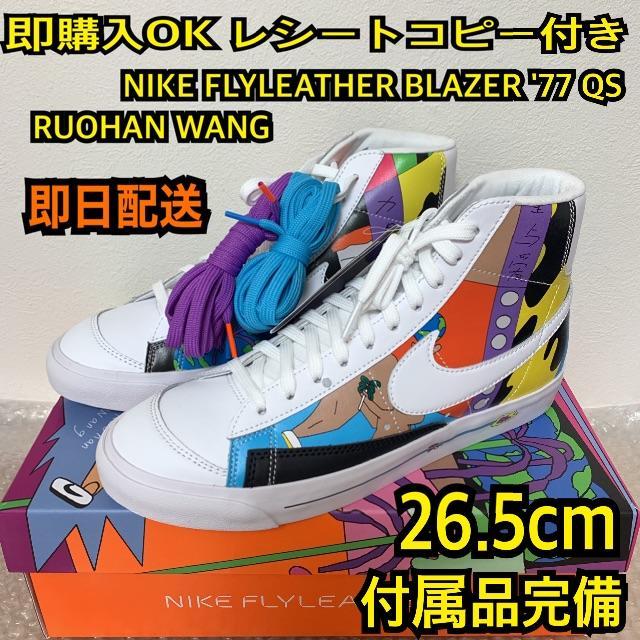 NIKE(ナイキ)の26.5cm ローハンワン ナイキ ブレザー フライレザー QS メンズの靴/シューズ(スニーカー)の商品写真