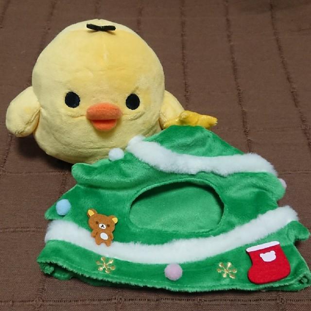 サンエックス(サンエックス)のリラックマ  キイロイトリ  クリスマスツリー エンタメ/ホビーのおもちゃ/ぬいぐるみ(キャラクターグッズ)の商品写真