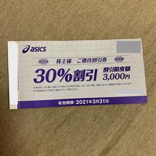 アシックス(asics)のアシックス asics 株主優待 30%割引 割引限度額3,000円(ショッピング)