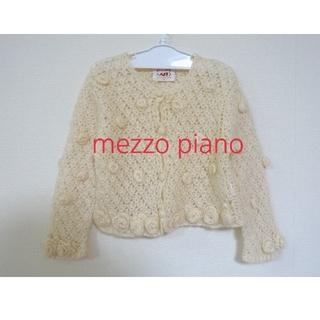 メゾピアノ(mezzo piano)のメゾピアノニットカーディガン(カーディガン)