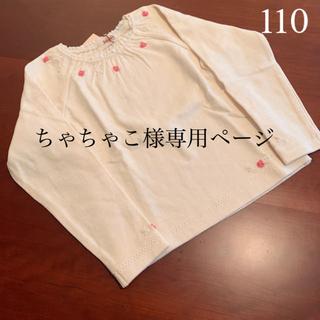 スーリー(Souris)の⭐️未使用品 スーリー 長袖Tシャツ 110サイズ 秋冬春(Tシャツ/カットソー)