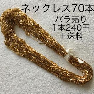 キワセイサクジョ(貴和製作所)のゴールド色 ネックレス70本セット(各種パーツ)