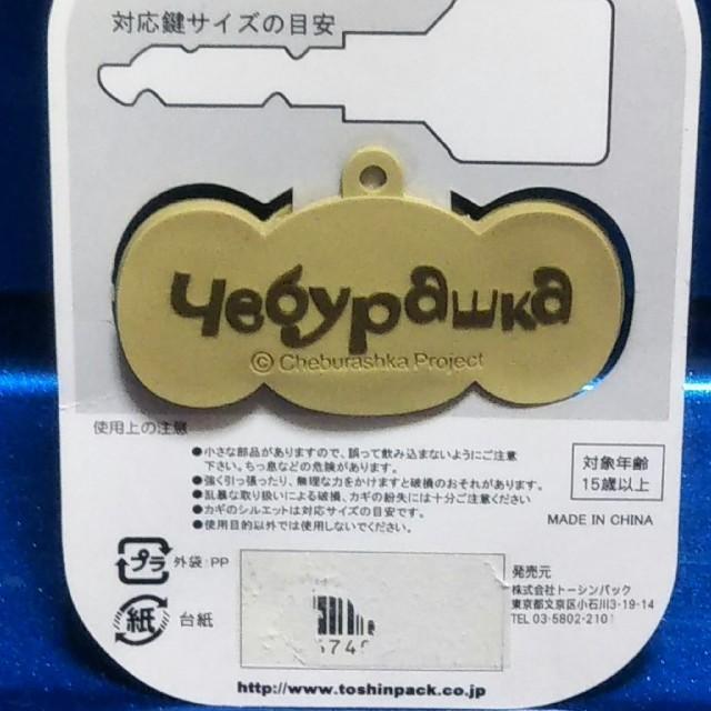 チェブラーシカ キーカバー エンタメ/ホビーのおもちゃ/ぬいぐるみ(キャラクターグッズ)の商品写真
