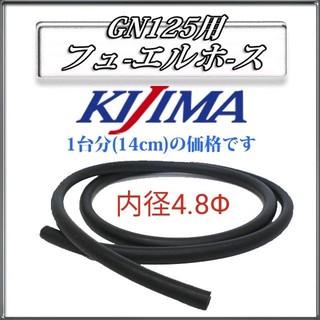 スズキ(スズキ)の高品質KIJIMA製 フューエルホース GN125H GN1252F 燃料ホース(パーツ)