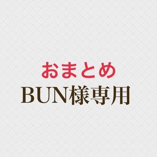 BUN様専用(TVドラマ)
