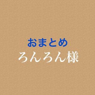 ろんろん様専用(TVドラマ)
