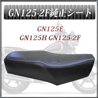 スズキ(スズキ)の送料込み GN125 スズキ純正 バイクシート 黒 GN125 /E /H(パーツ)