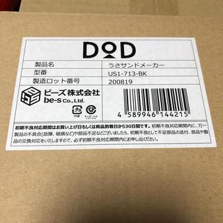 ドッペルギャンガー(DOPPELGANGER)のDOD うさサンドメーカー 新品未開封(調理器具)