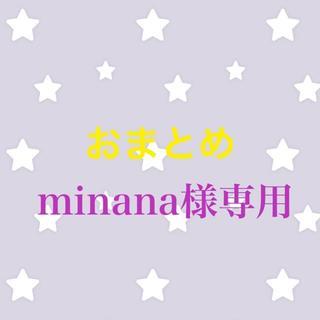 minana様専用(TVドラマ)