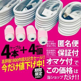 iPhone - iPhone ライトニングケーブル Apple 純正品質 充電器 充電ケーブ