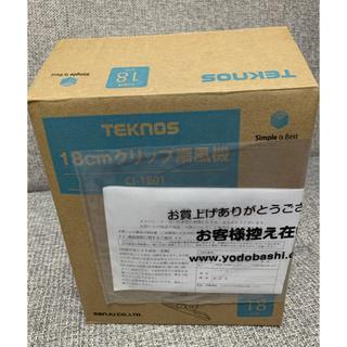 TECHNOS - クリップ式扇風機★テクノス