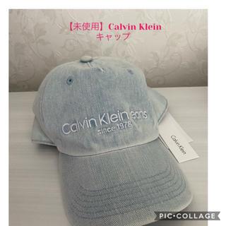 カルバンクライン(Calvin Klein)の【未使用】Calvin Klein キャップ(キャップ)