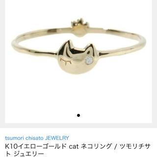 ツモリチサト(TSUMORI CHISATO)のお取り置き(リング(指輪))
