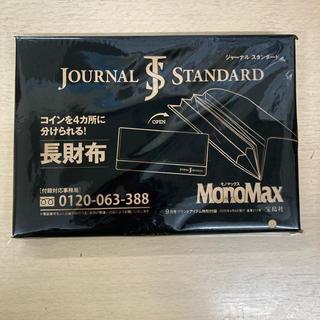 ジャーナルスタンダード(JOURNAL STANDARD)のモノマックス     付録 9月号 JOURNAL STANDARD 長財布(長財布)