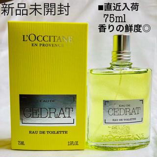 L'OCCITANE - 新品 ロクシタン オード セドラ オードトワレースプレー 75ml 香水