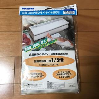 パナソニック(Panasonic)のパナソニック密封パック器専用袋(調理道具/製菓道具)