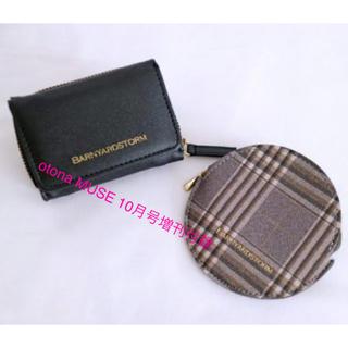 BARNYARDSTORM - オトナミューズ付録 バンヤードストーム ミニ財布&コインケースセット
