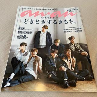 ボウダンショウネンダン(防弾少年団(BTS))のBTS 雑誌(アート/エンタメ/ホビー)