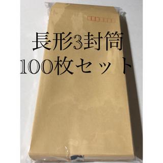 【未使用】傷みあり商品 長形3封筒 100枚セット