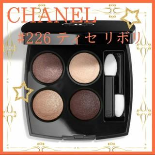 CHANEL - CHANEL レキャトルオンブル 226 ティセ リボリ