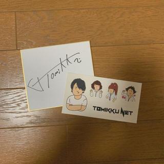 トミック 直筆サイン入り色紙&ステッカーセット(男性タレント)