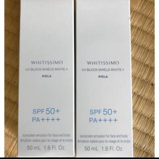 ポーラ(POLA)の「ホワイティシモ 薬用UVブロック シールドホワイトプラス2個セット(日焼け止め/サンオイル)
