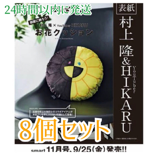 宝島社 - 6セット!smart 11月号付録 ヒカル 村上隆 クッション