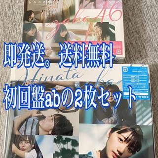 欅坂46(けやき坂46) - 日向坂46 ひなたざか アルバム
