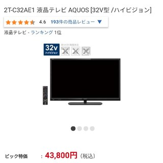 アクオス(AQUOS)のSharp Aquos 32インチテレビ LC-32H40(テレビ)