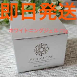 【新品未使用】パーフェクトワン 薬用ホワイトニングジェル 75g 1個