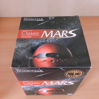 セガ(SEGA)のHOMESTAR Classic MARS  家庭用プラネタリウム(天井照明)