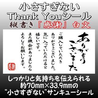 サンキューシール No.202B(宛名シール)