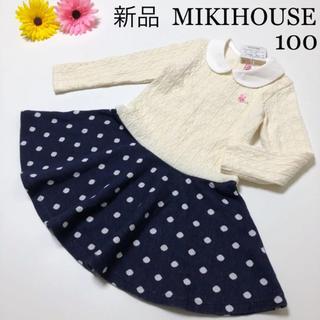mikihouse - 新品!ミキハウス ワンピース ケーブルニット セパレート風 セーター ファミリア