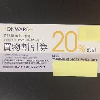 ニジュウサンク(23区)のオンワード 20%割引 1枚 株主優待券(ショッピング)