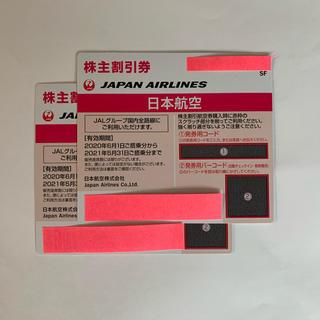 JAL(日本航空) - JAL株主優待 2枚