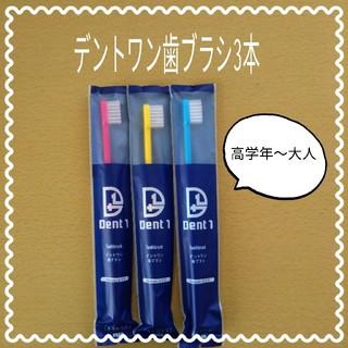 465【大人用】デントワン ふつう3本