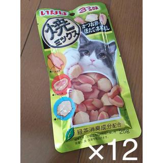イナバペットフード(いなばペットフード)の訳あり大特価! いなば 焼ミックス3つの味 かつお節・ほたて・本格だし 12袋(猫)