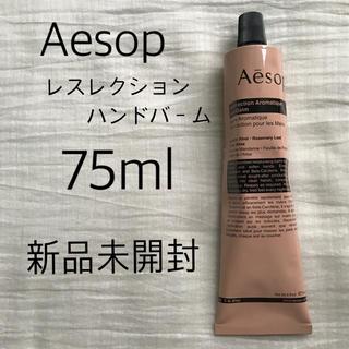 Aesop - Aesop  レスレクションハンドバ-ム 75ml 【新品未開封】