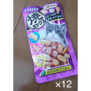 イナバペットフード(いなばペットフード)の訳あり大特価!いなば 焼ミックス3つの味 かつお節・チキンスープ・いか風味12個(猫)